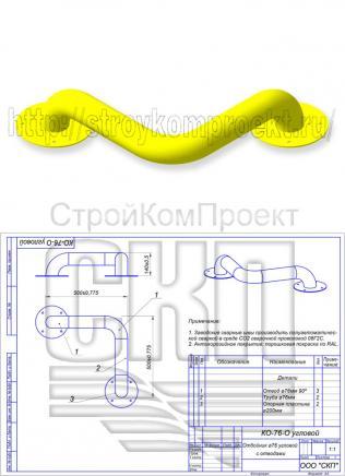 Колесоотбойник  для защиты углов КО-76.1-О