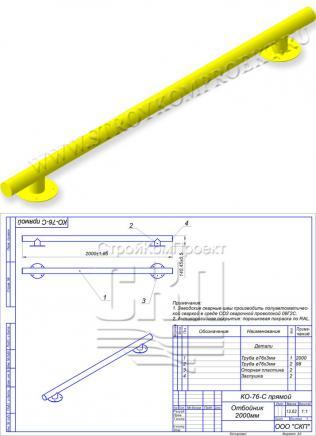 Колесоотбойник для защиты колонн КО-76.9-С