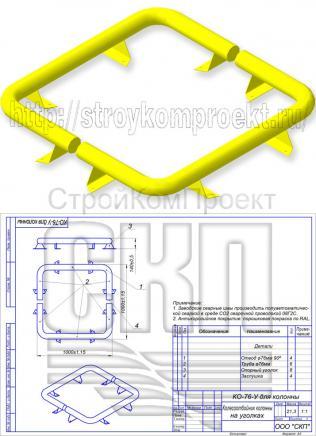Колесоотбойник  для защиты колонн КО-76.12-У