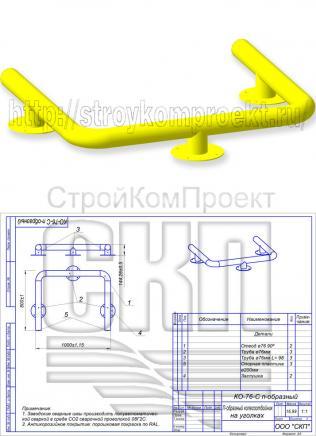 Колесоотбойник  П-образный КО-76.8-С