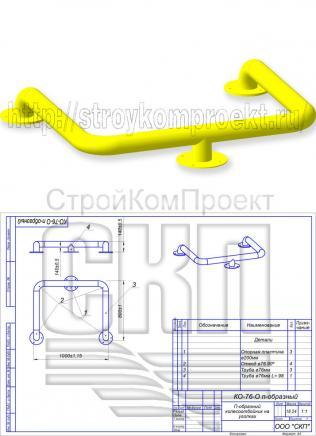 Колесоотбойник П-образный КО-76.3-О