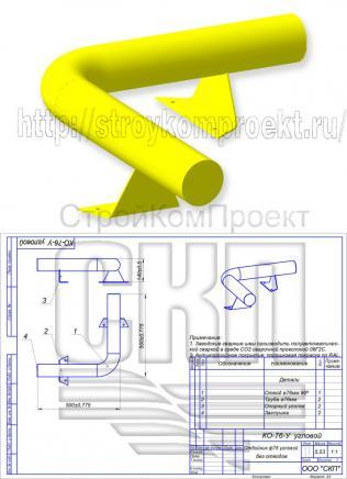 Колесоотбойник  для защиты углов КО-76.11-У