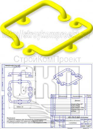 Колесоотбойник  для защиты колонн КО-76.2-О