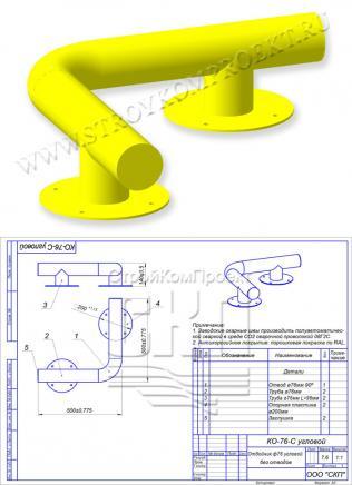 Колесоотбойник для защиты углов КО-76.5-С